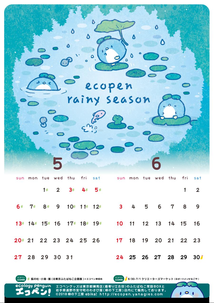 エコペンカレンダー201805-06かくとこいっぱいタイプ