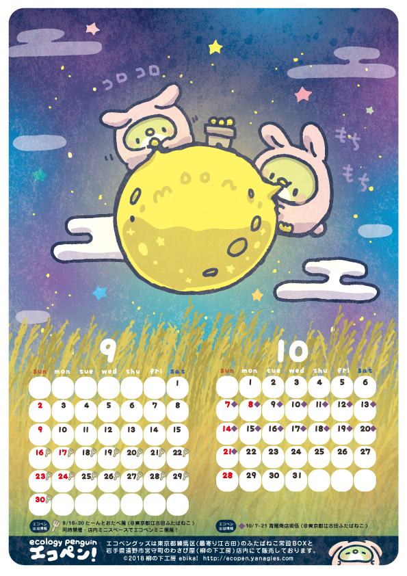 エコペンカレンダー201809-10ぜんめんかわいいタイプ